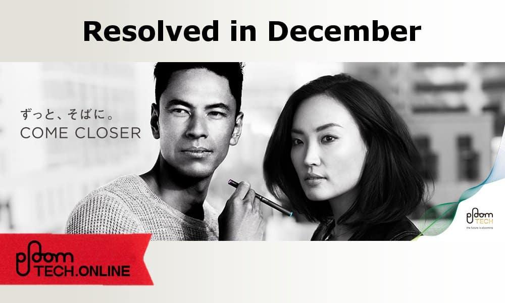 プルームテックが12月にオンライン販売を再開、欲しい人は会員登録から!これが2017年のラストチャンス?