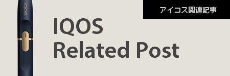 アイコス関連カテゴリ