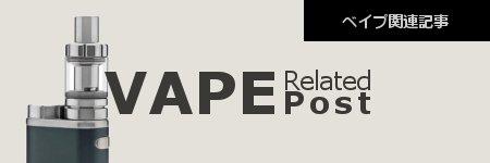 VAPE関連カテゴリ