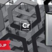 グローのプレミアム・コレクション「CHROME(クロム)」を手に入れた手順、第三弾の参考にどうぞ