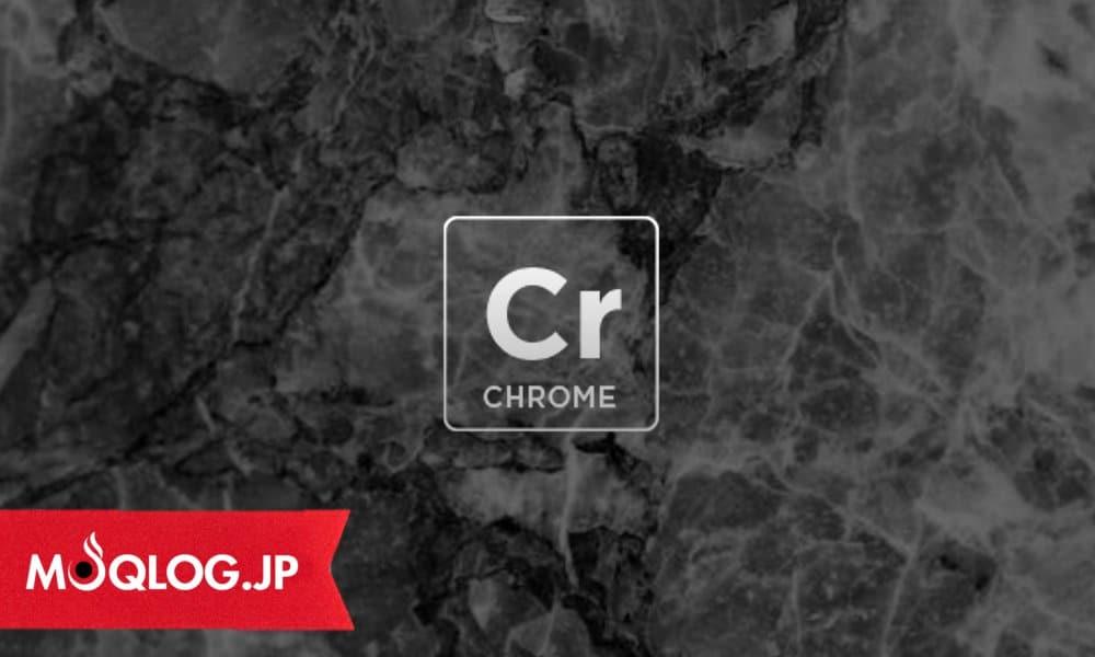 【ニュース】グローの限定プレミアムコレクション「chrome」は先着順!1000台限定のシリアルナンバーつき