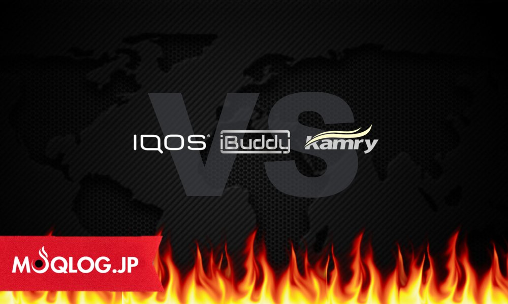 本家「アイコス」vs互換機「iBuddy」と「KeCig2.0Plus」で頂上決戦!ヒートスティックの本命はどれ!?