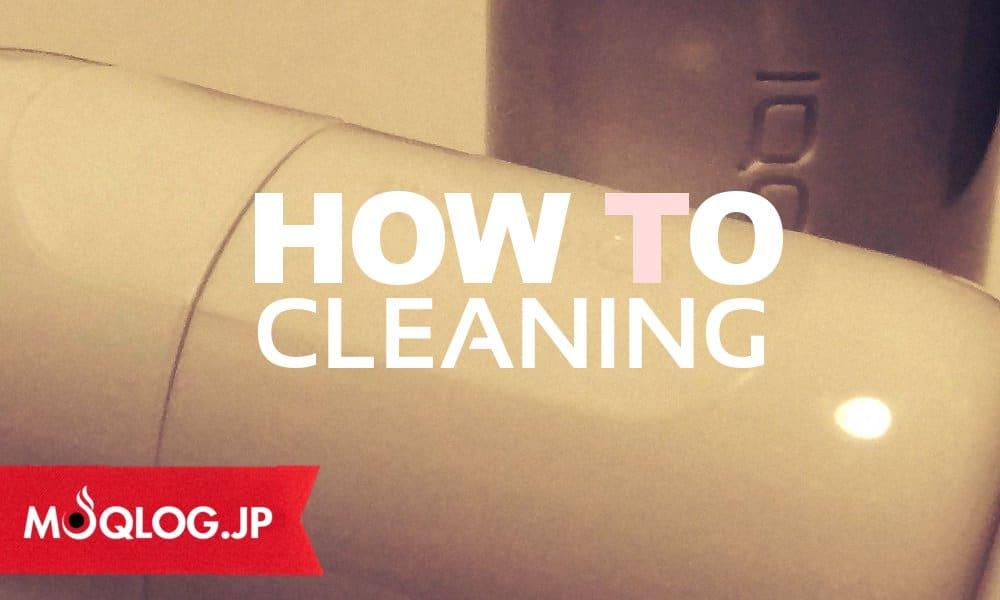 アイコス・ホルダーの正しい掃除の仕方、有害物質を発生させる前にキレイにしましょ!今更シリーズ
