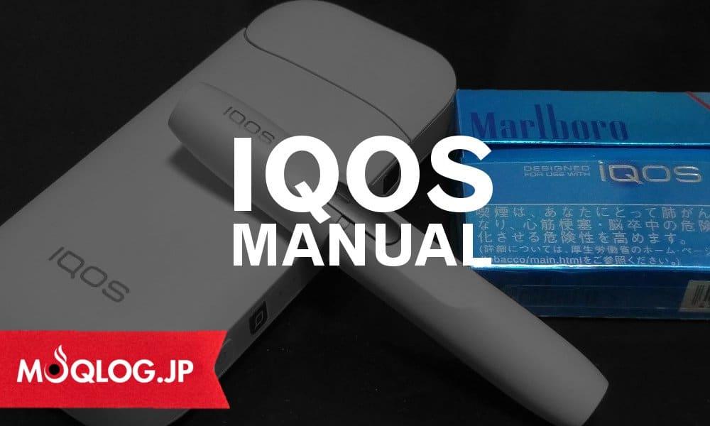 アイコス(IQOS)とは?正しい使い方と注意点まとめ!なんとなく使っている人、これからデビューする人は必見ですよー。