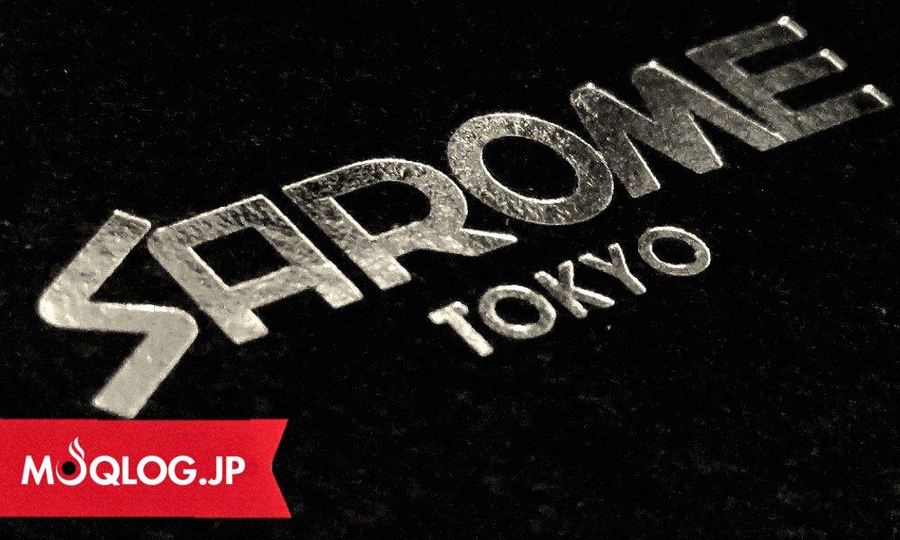2018年に最も活躍しそうなプルームテック互換バッテリーが登場!老舗の国産ライターメーカー「SAROME」が参入!