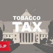 たばこ税って一体なんの為にあるのか?加熱式たばこの税率引き上げ議論が気になったので調べてみた