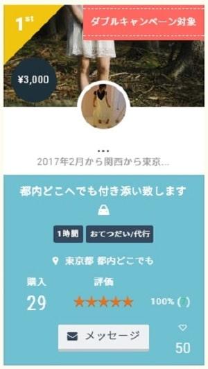 タイムチケット植田有紀さんのチケット