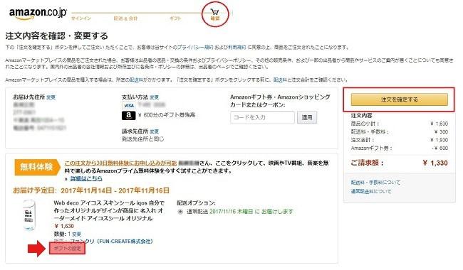 amazonの注文ページ