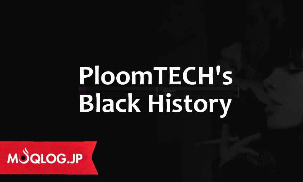 プルームテックの黒歴史まとめ・・・販売再開されるも未だに入手困難って、JTさんワザとじゃないですよね(汗)