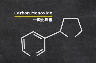たばこ3大有害物質の1つ一酸化炭素