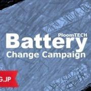 プルームテック交換キャンペーンの代替品が届いたのでご報告、保証期間が来年11月まで伸びた、ヤッター!