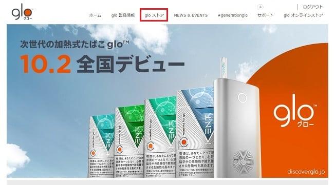 グロー公式サイトのトップページ