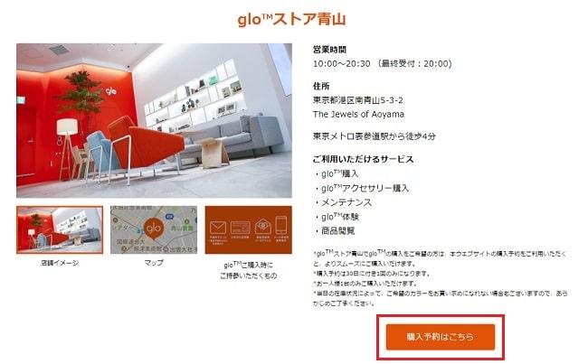 グロー公式サイトのストア案内ページ