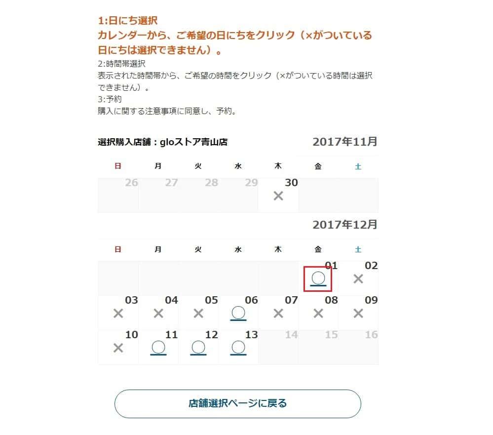 グロー公式サイトの予約(日にち)ページ