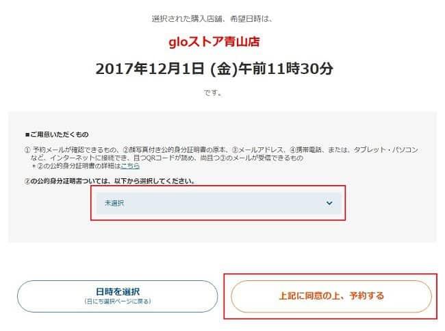 グロー公式サイトの予約内容確認ページ