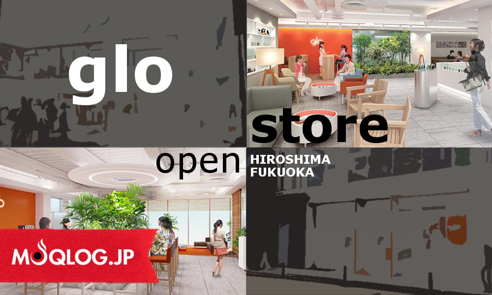 【注意】カラーグローも買える?!広島、福岡にグローストアがオープン、オンライン販売に手を出すな!