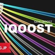 ヒートスティックのハズレを引いた?それならアイコスの代表的裏技「IQOOST(アイコースト)」を試してみてはいかが?今更シリーズ
