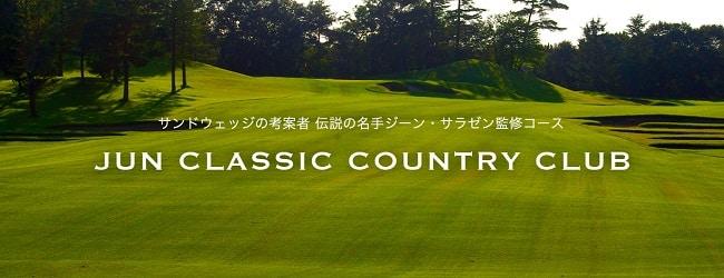 ジュンクラシックゴルフ倶楽部