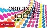 あなたのアイコス(IQOS)を世界で1つだけの「オリジナルデザイン」で飾っちゃおう!こんなサービスを待ってました!