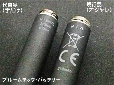バッテリーの違い
