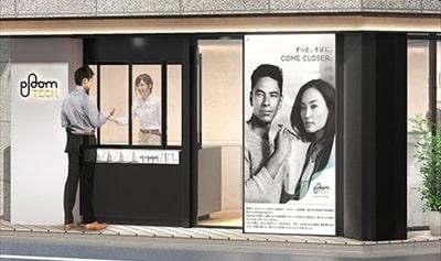 プルーム・ショップ新宿三丁目店