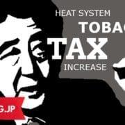【ニュース】加熱式たばこを含む「たばこ増税」で一致!アイコス、プルームテック、グロー各社に対応を聞いてみた!