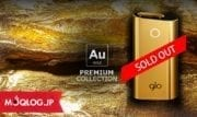 プレミアムコレクション「オーラム・グロー」完売、購入完了に2分掛かってしまったらアウト?既に転売もスタート!
