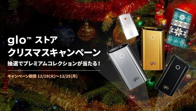 グロー・ストアのクリスマスキャンペーン