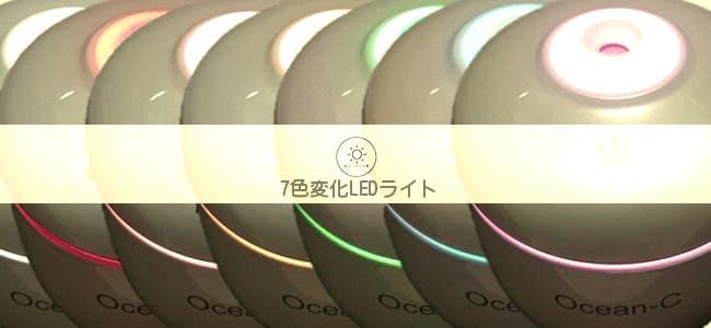 7色変化LEDライト