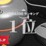 Amazonパソコン周辺機器ランキング1位!超コンパクト加湿器がカワイイ、デスクワーク中の乾燥対策に!