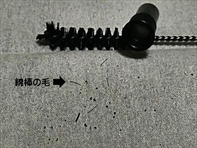 取り外せる黒い筒部分とブラシと汚れ