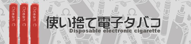 電子タバコ:使い捨て