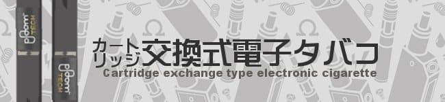 電子タバコ:カートリッジ交換式