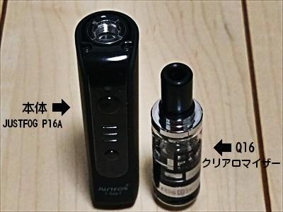 JUSTFOG P16Aバッテリーとセット同梱のQ16クリアロマイザー