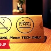 Ploomショップ渋谷に行ってきた!ちょっとしたカフェみたいな感じ、ワーキングスペースが斬新でした!