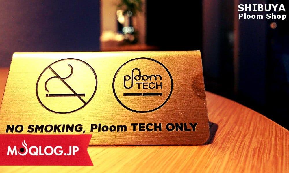【レポート】Ploomショップ渋谷に行ってきた!ちょっとしたカフェみたいな感じ、ワーキングスペースが斬新でした!