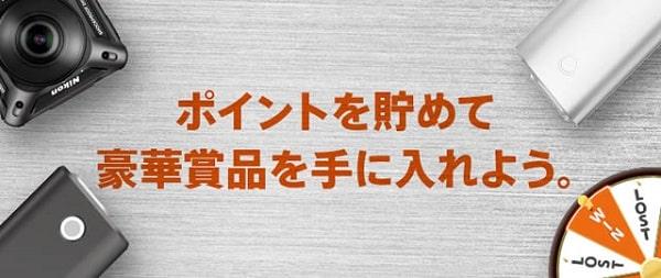 グロー・プレゼント応募キャンペーン
