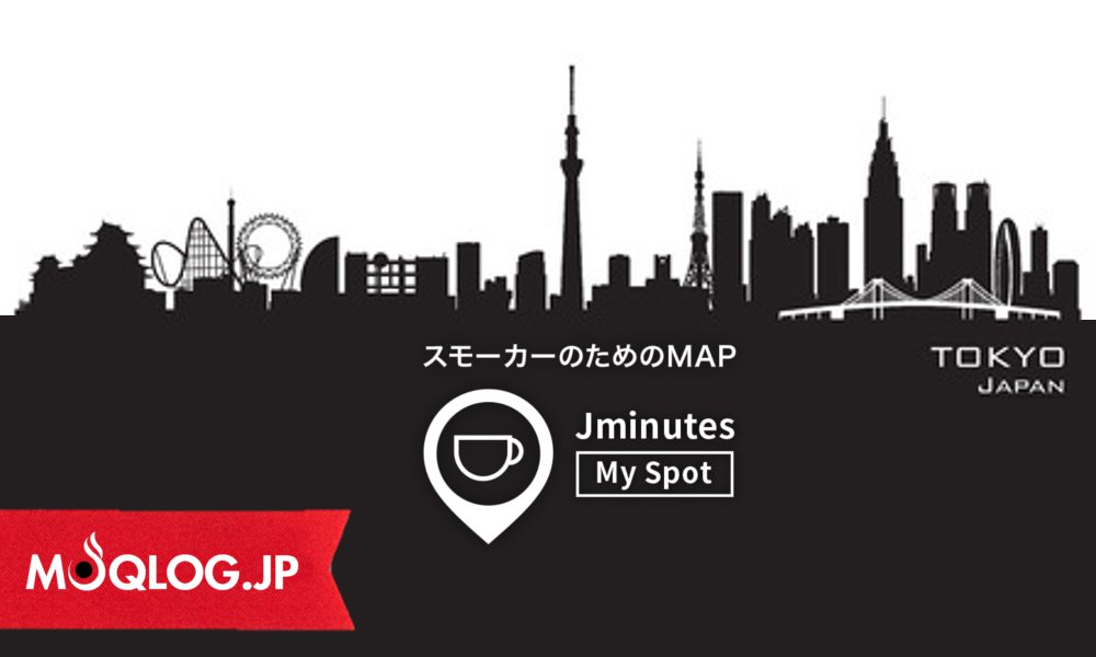 スモーカー必見!東京でタバコを吸いたくなったら「Jminutes My Spot」を活用すべし!