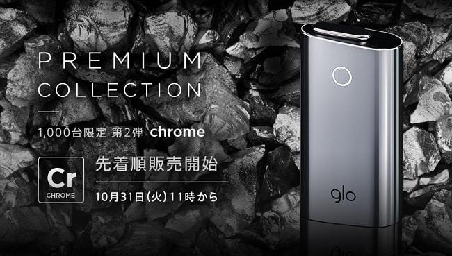 gloプレミアムコレクション「クロム(Chrome)」