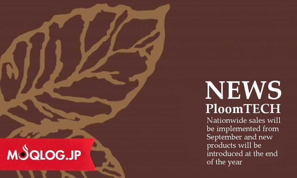 【吉報】プルームテックの全国販売は9月予定、年末にはJT初の加熱式タバコも登場!