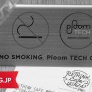 加熱式たばこOKが増殖中!今たばこメーカー各社がするべきコトは全面禁煙のお店を奪い取ることではないハズ