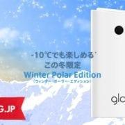 glo冬季限定カラー「ポーラー・エディション」はオンラインで狙う!先着順の事前予約は即終了していた(汗)