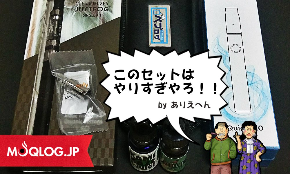 【マル秘】紙巻きたばこを辞めて何にしようか迷っている人必見!全部試せる「ありえへんセット」が限定発売!