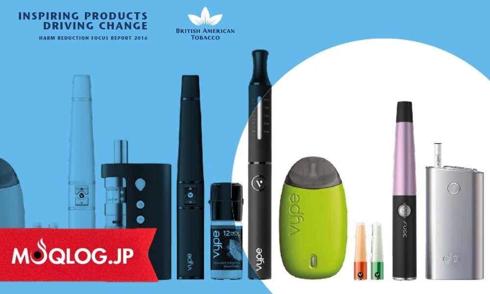 グロー擁するブリティッシュ・アメリカン・タバコの次世代たばこは3ブランド展開されていた!