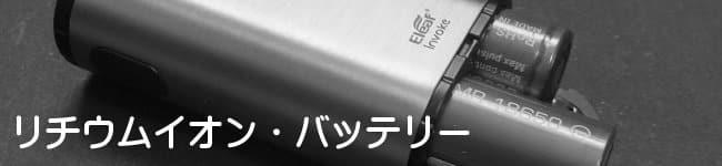 リチウムイオン・バッテリーの何がいけないの?