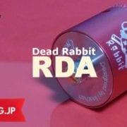 デトラビはカワイイだけじゃない!HELLVAPE Dead Rabbit RDAレビュー