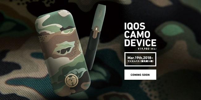 THE CAMO COLLECTION™ 購入条件