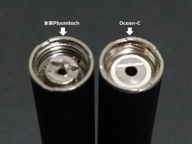 バッテリー接続部分の比較