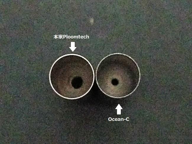 たばこカプセル挿入口の比較