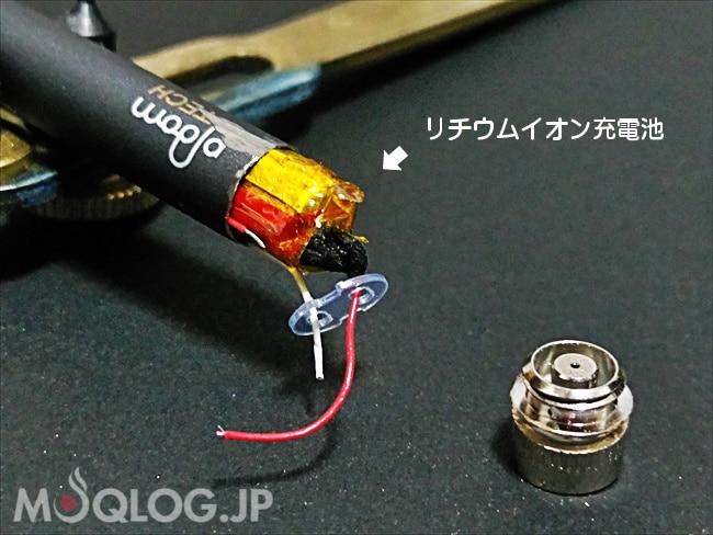 リチウムイオン充電池を引っ張り出す